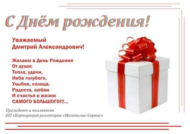 Поздравления с днем рождения дмитрия в картинках