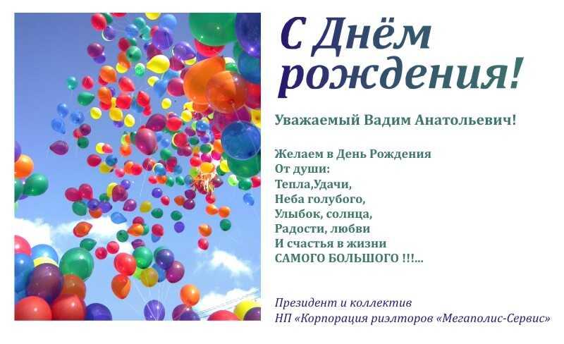 Открытка ко дню рождения фирмы 294