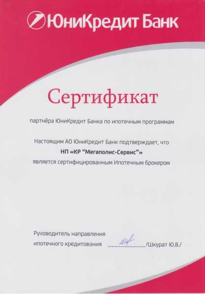 Ипотечный кредит юникредит банк