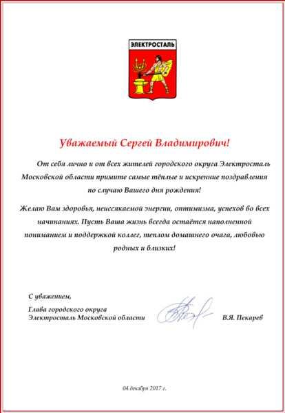 Открытка с днем рождения сергей владимирович