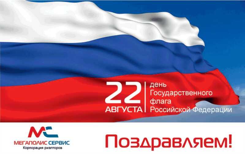 День флага открытка, открытки поздравлением дня